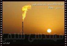 Gas flare_Fotor.jpg
