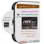 SAFE16.jpg