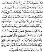 متن دعای فرج الهی عظم البلا.jpg