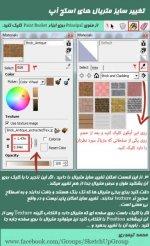 Materials Edit.jpg